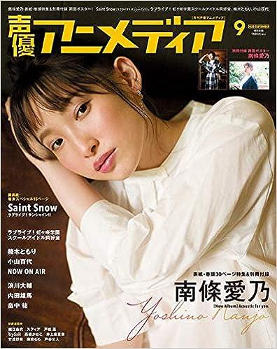 声優アニメディア 9月号