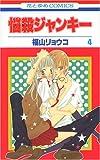 悩殺ジャンキー 第4巻 (花とゆめCOMICS)
