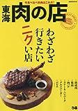 東海肉の店 (ぴあMOOK中部)