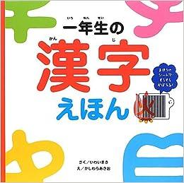 一年生の漢字えほん いわい まき あきお かしわら 本 通販 Amazon