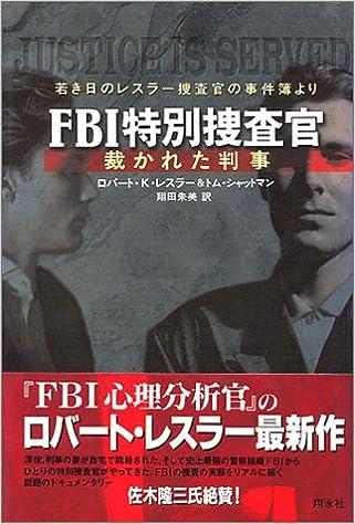 FBI特別捜査官―裁かれた判事   ...