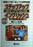 ステップアップイングリッシュ日常英会話〈3〉中級編A (創育のCD&BOOKシリーズ)