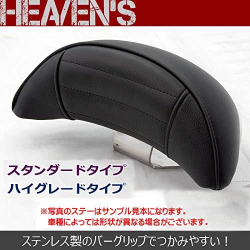 【ヘブンズ】 バックレスト ステーMF10 フォルツァ   B07G4489ZG