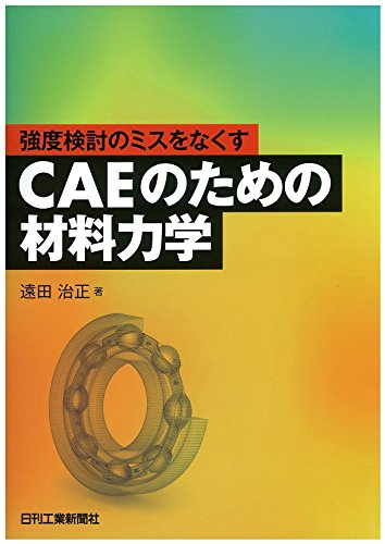 強度検討のミスをなくす CAEのための材料力学