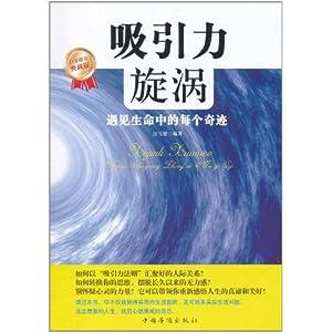吸引力旋渦:遇見生命中的每個奇跡/江雪健-圖書圖片