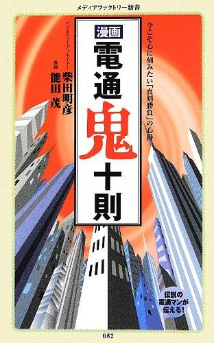 漫画・電通鬼十則 (メディアファクトリー新書)