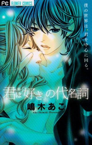 Kimi Wa Suki No Daimeishi pdf