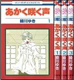 あかく咲く声 コミック 全3巻完結セット (花とゆめCOMICS)