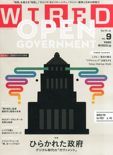 WIRED VOL.9 (GQ JAPAN.2013年10月号増刊)