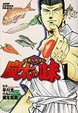 慶太の味―渡職人残侠伝 (ジャンプコミックスデラックス)