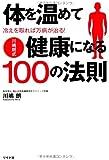 川嶋朗式 体を温めて健康になる100の法則―冷えを取れば万病が治る!
