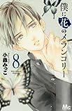 僕に花のメランコリー 8 (マーガレットコミックス)