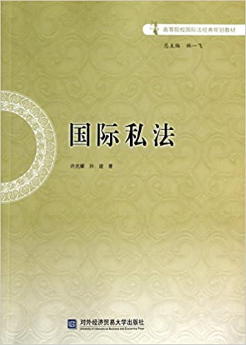 Private universities classic international law planning materials(Chinese Edition)