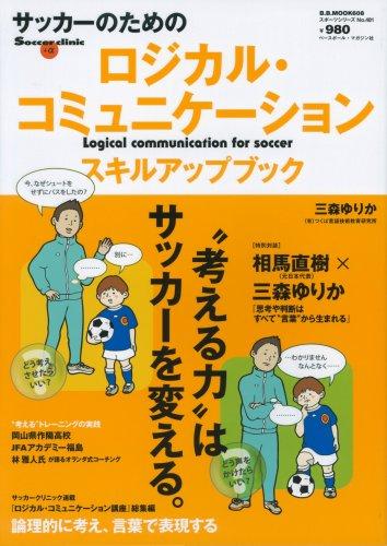 ロジカル・コミュニケーションスキルアップブック―サッカーのための (B・B MOOK 608 スポーツシリーズ NO. 481 Socce)