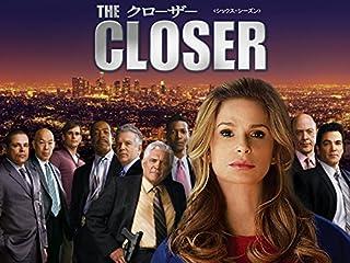 クローザー シーズン6