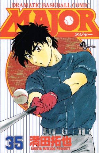 Major―Dramatic baseball comic (35) (少年サンデーコミックス)