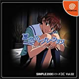 SIMPLE2000シリーズ DC Vol.02 夏色セレブレーション THE 恋愛シミュレーション