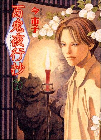 百鬼夜行抄 (7) (眠れぬ夜の奇妙な話コミックス)