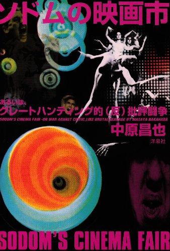 ソドムの映画市―あるいは、グレートハンティング的(反)批評闘争 (映画秘宝collection)