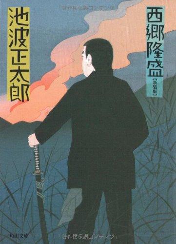 西郷隆盛 (角川文庫)