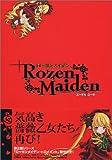 ローゼンメイデン エーデルローゼ (アニメ・コミック)