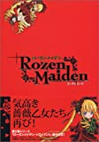 Rozen Maiden: Edel Rose (Japanese Language Anime Artbook / Guidebook)