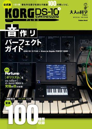 KORG DS-10+ SYNTHESIZER音作りパーフェクトガイド 公式版