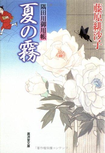 夏の霧―隅田川御用帳 (広済堂文庫)
