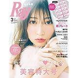 2019年3月号 カバーモデル:吉田 朱里( よしだ あかり )さん