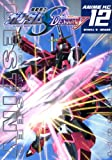 Mobile Suit Gundam SEED DESTINY (12) (Anime Comics) (2005) ISBN: 4063102157 [Japanese Import]
