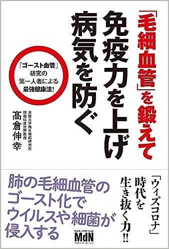 Book's Cover of 「毛細血管」を鍛えて免疫力を上げ病気を防ぐ (日本語) 単行本(ソフトカバー) – 2020/8/6