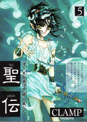 聖伝 (5) (ウィングス・コミックス)