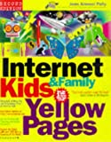 img - for The Internet Kids & Family Yellow Pages (2nd Ed) / The Internet Kids and Family Yellow Pages (2nd Ed) book / textbook / text book