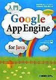 入門Google App Engine for Java