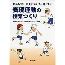 Ugoki no kanji to kizuki o taisetsu ni shita hyōgen undō no jugyōzukuri