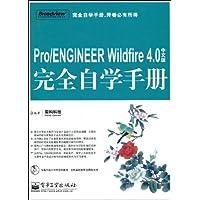 Pro/ENGINEER Wildfire 4.0中文版完全自學手冊
