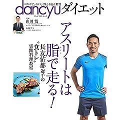 dancyu ダイエット 表紙画像