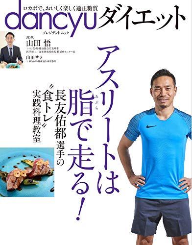 dancyu ダイエット 最新号 表紙画像