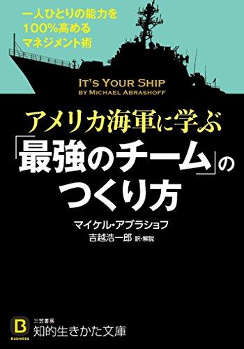 アメリカ海軍に学ぶ「最強のチーム」のつくり方: 一人ひとりの能力を100%高めるマネジメント術 (知的生きかた文庫)