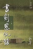 金庸作品集:书剑恩仇录(下卷)(新修版)