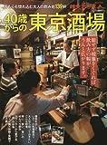40歳からの東京酒場 (散歩の達人MOOK)