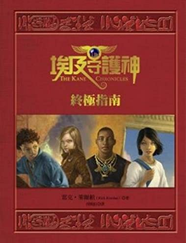 the kane chronicles survival guide chinese edition rick riordan rh amazon com the kane chronicles survival guide epub vk the kane chronicles survival guide ebook download
