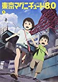 東京マグニチュード8.0 (初回限定生産版) 第1巻 [DVD]