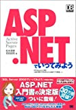 ASP.NETでいってみよう (DB Magazine SELECTION)
