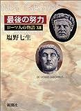 ローマ人の物語 (13) 最後の努力 (ローマ人の物語 13)