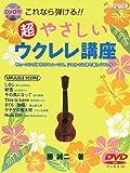 超やさしいウクレレ講座 (DVD付 これなら弾ける!!)