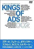 KINGS OF ADS 002 [DVD]