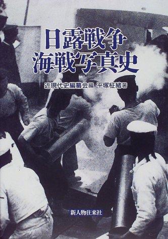 日露戦争海戦写真史