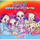 おジャ魔女BAN2CDくらぶその4 おジャ魔女 パジャマ・ミュージックトーク