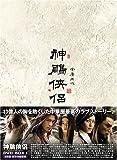 [DVD]神ちょう侠侶(しんちょうきょうりょ) DVD-BOX1